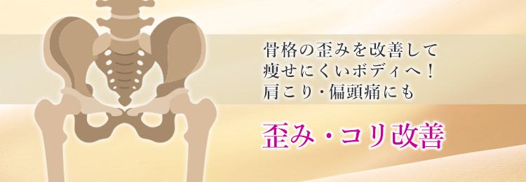 歪み・コリ改善