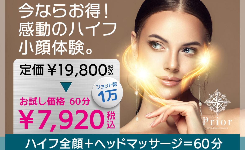 【ハイフ】感動のハイフ小顔体験60分7,920円